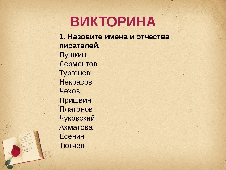 ВИКТОРИНА 1. Назовите имена и отчества писателей. Пушкин Лермонтов Тургенев Н...