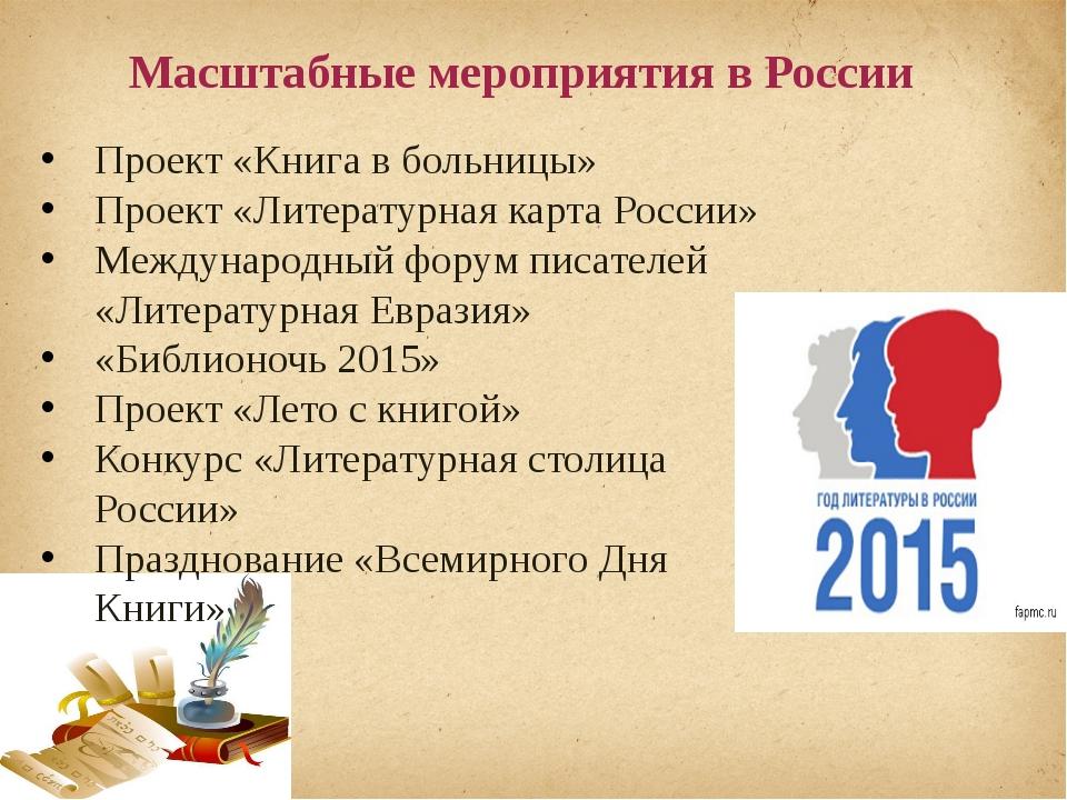 Проект «Книга в больницы» Проект «Литературная карта России» Международный фо...