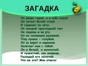 ЗАГАДКА