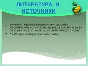 ЛИТЕРАТУРА И ИСТОЧНИКИ Википедия - http://wmda.mobi/ru/%D0%A1%D0%BD%D0%B5%D0%