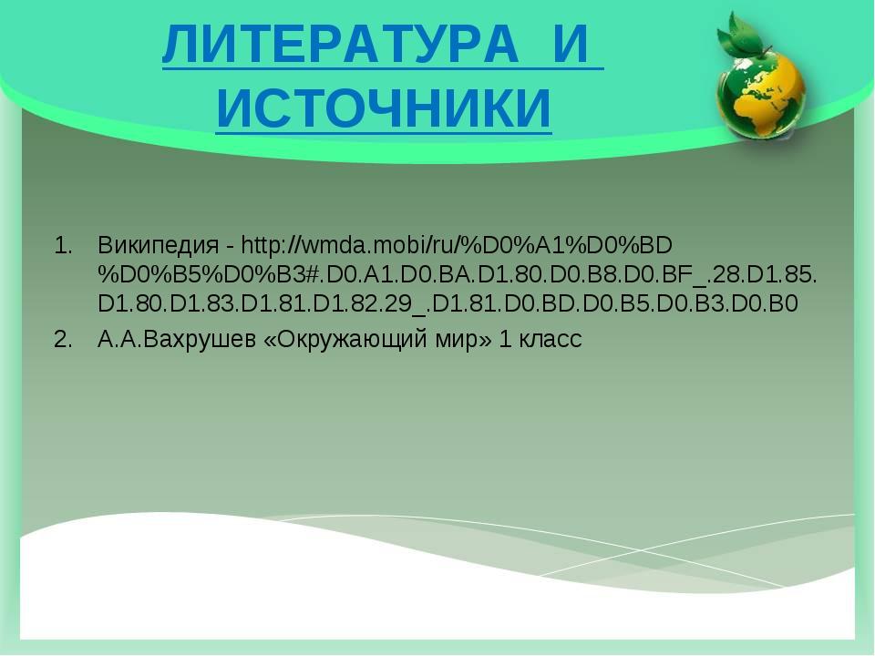 ЛИТЕРАТУРА И ИСТОЧНИКИ Википедия - http://wmda.mobi/ru/%D0%A1%D0%BD%D0%B5%D0%...