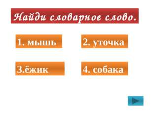 Проверь себя. Тестовые задания по русскому языку. 1 класс. 2015 год Автор пр