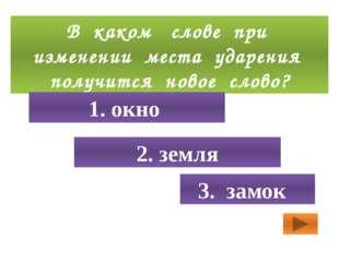 Какое из данных слов отвечает на вопрос что? 1. музыкант 3. кузнечик 2. цвето