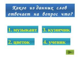 Какое слово отвечает на вопрос кто? 3. водичка 2. чудо 4. стрекоза 1. берёза