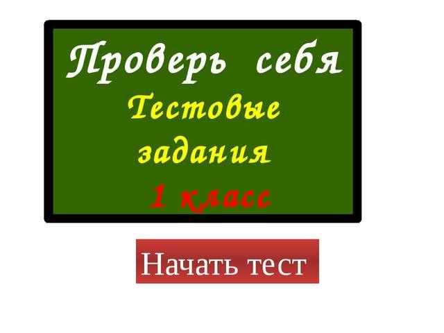 Выберите правильную характеристику первого звука в слове лес 1.[л]-согласный,...