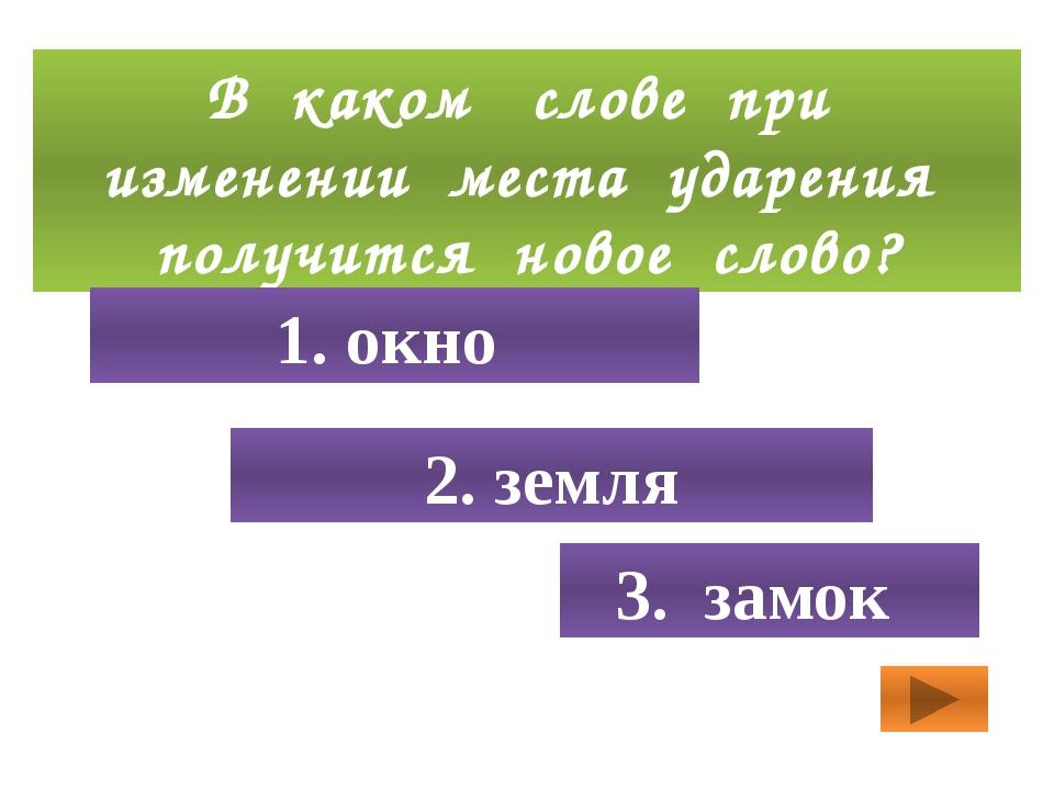 Какое из данных слов отвечает на вопрос что? 1. музыкант 3. кузнечик 2. цвето...