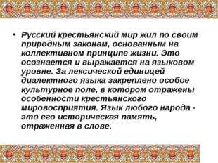 Русский крестьянский мир жил по своим природным законам, основанным на коллек
