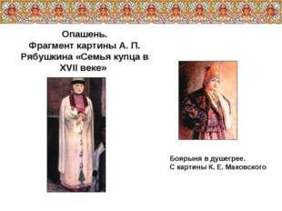 Опашень. Фрагмент картины А. П. Рябушкина «Семья купца в XVII веке» Боярыня в