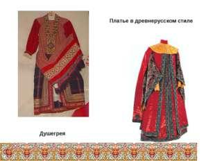 Платье в древнерусском стиле Душегрея