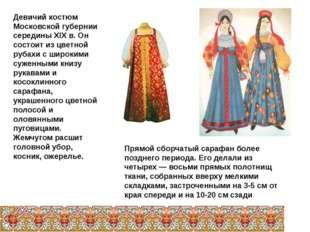 Девичий костюм Московской губернии середины XIX в. Он состоит из цветной руба