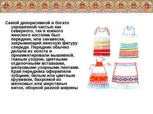 Самой декоративной и богато украшенной частью как северного, так и южного жен