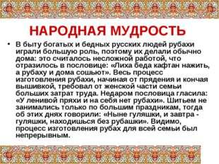 НАРОДНАЯ МУДРОСТЬ В быту богатых и бедных русских людей рубахи играли большую