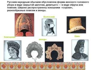 Кика Кокошник Волосник Кокошник венцы Pусским народным обычаем обусловлена фо