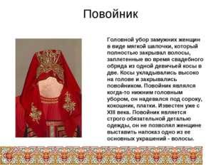Повойник Головной убор замужних женщин в виде мягкой шапочки, который полност