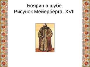 Боярин в шубе. Рисунок Мейерберга. XVII