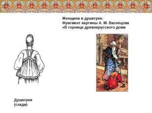 Душегрея (сзади) Женщина в душегрее. Фрагмент картины А. М. Васнецова «В гор