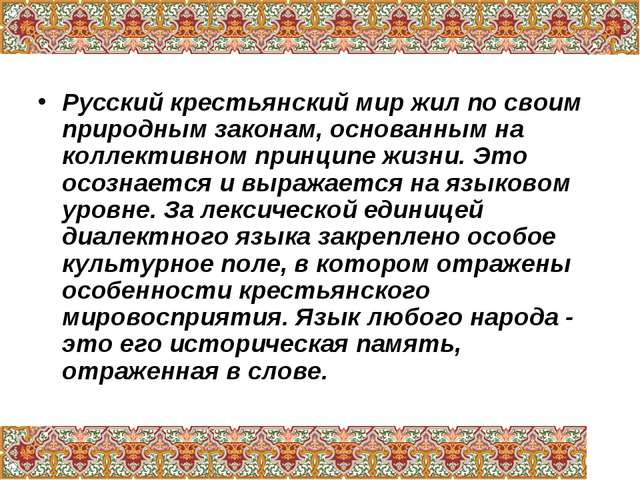 Русский крестьянский мир жил по своим природным законам, основанным на коллек...