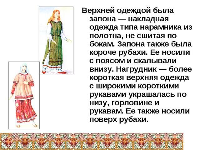 Верхней одеждой была запона— накладная одежда типа нарамника из полотна, не...
