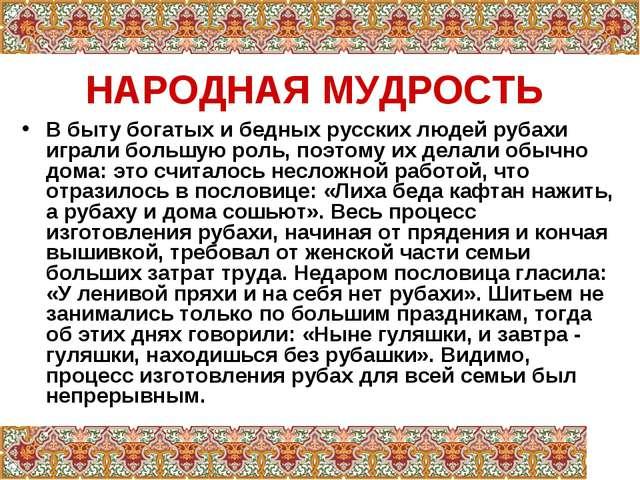 НАРОДНАЯ МУДРОСТЬ В быту богатых и бедных русских людей рубахи играли большую...