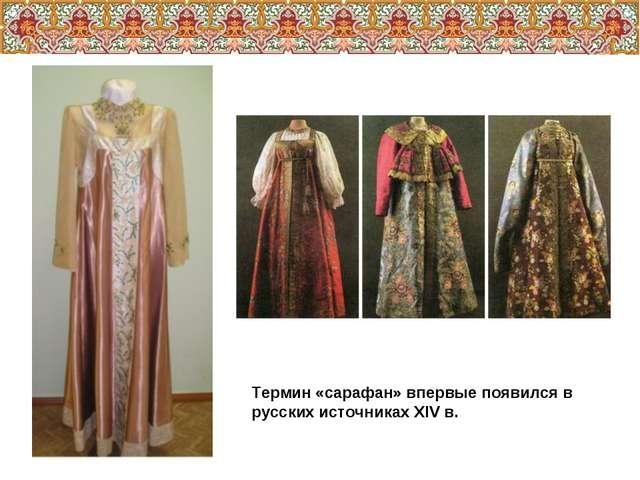 Термин «сарафан» впервые появился в русских источниках XIV в.