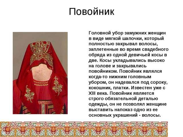 Повойник Головной убор замужних женщин в виде мягкой шапочки, который полност...