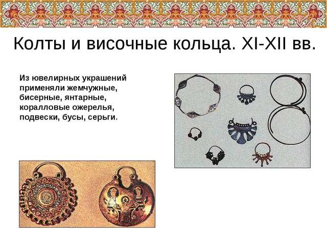 Колты и височные кольца. XI-XII вв. Из ювелирных украшений применяли жемчужны...