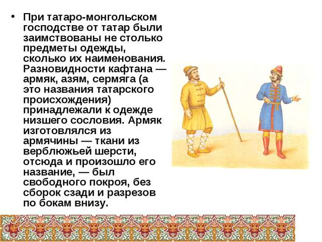 При татаро-монгольском господстве от татар были заимствованы не столько предм...
