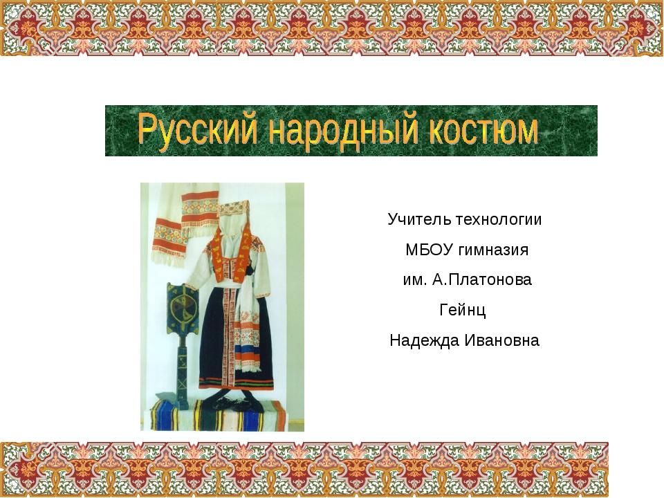 Учитель технологии МБОУ гимназия им. А.Платонова Гейнц Надежда Ивановна