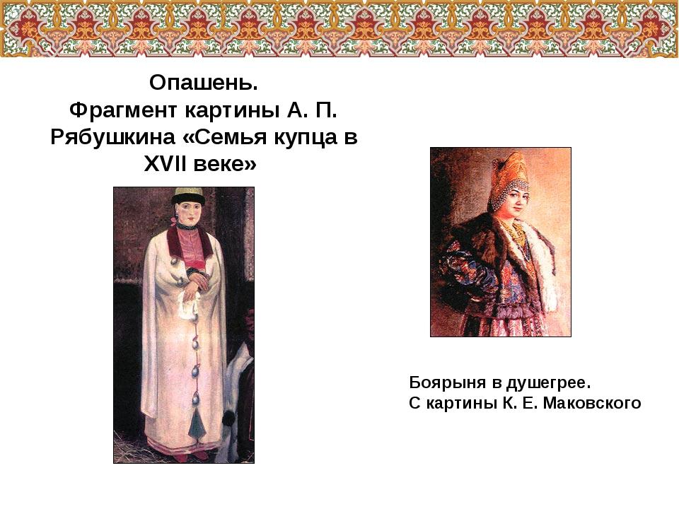 Опашень. Фрагмент картины А. П. Рябушкина «Семья купца в XVII веке» Боярыня в...