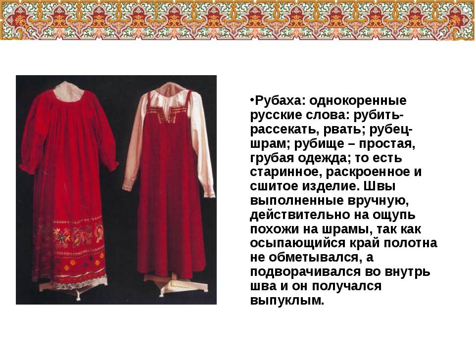 Рубаха: однокоренные русские слова: рубить- рассекать, рвать; рубец- шрам; ру...