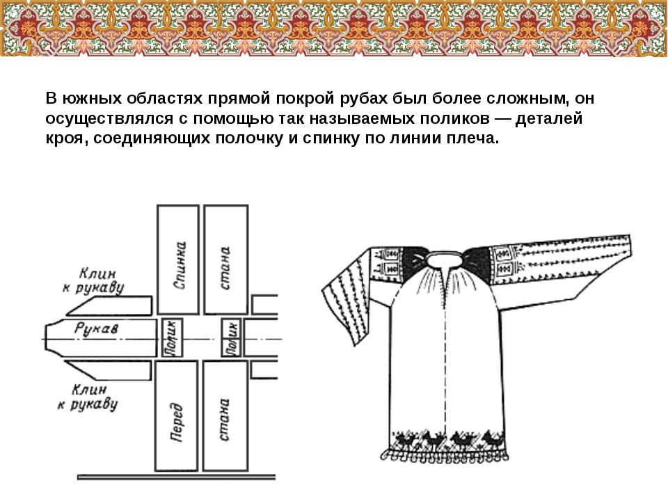 В южных областях прямой покрой рубах был более сложным, он осуществлялся с по...