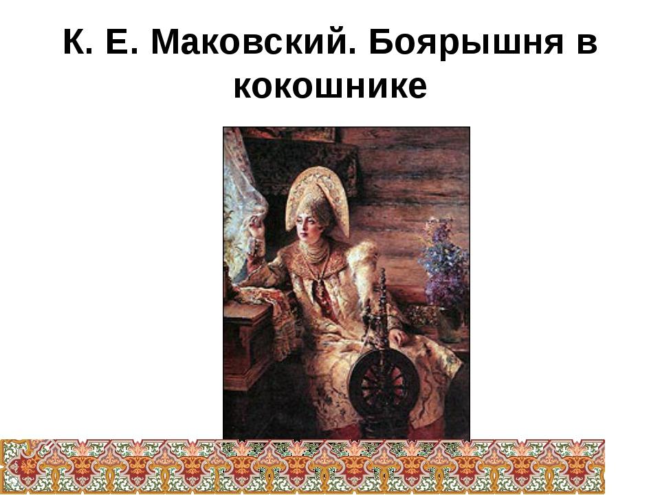 К. Е. Маковский. Боярышня в кокошнике