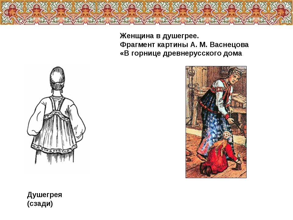 Душегрея (сзади) Женщина в душегрее. Фрагмент картины А. М. Васнецова «В гор...