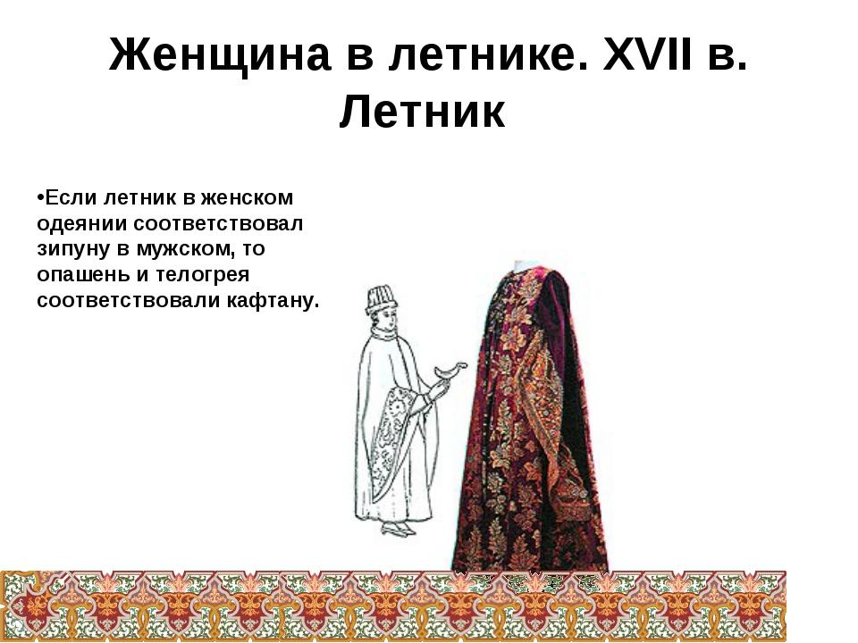 Женщина в летнике. XVII в. Летник Если летник в женском одеянии соответствова...