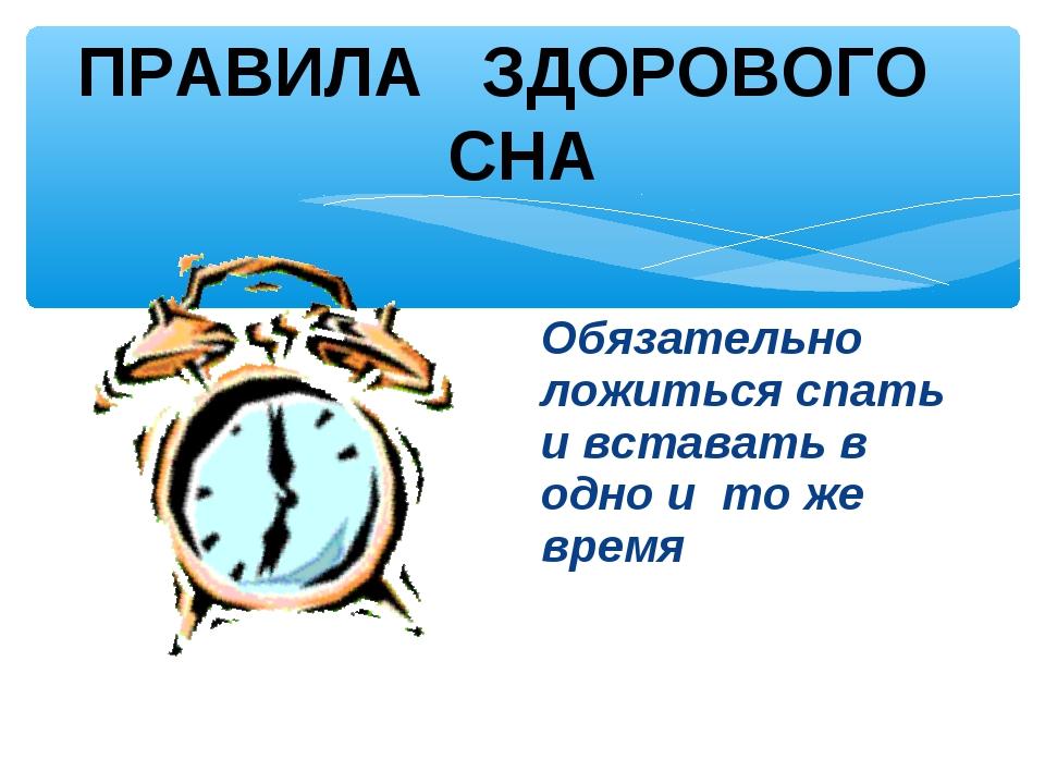 Будильник, надпись - правило здорового сна
