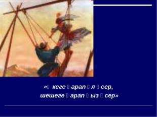 «Әкеге қарап ұл өсер, шешеге қарап қыз өсер»