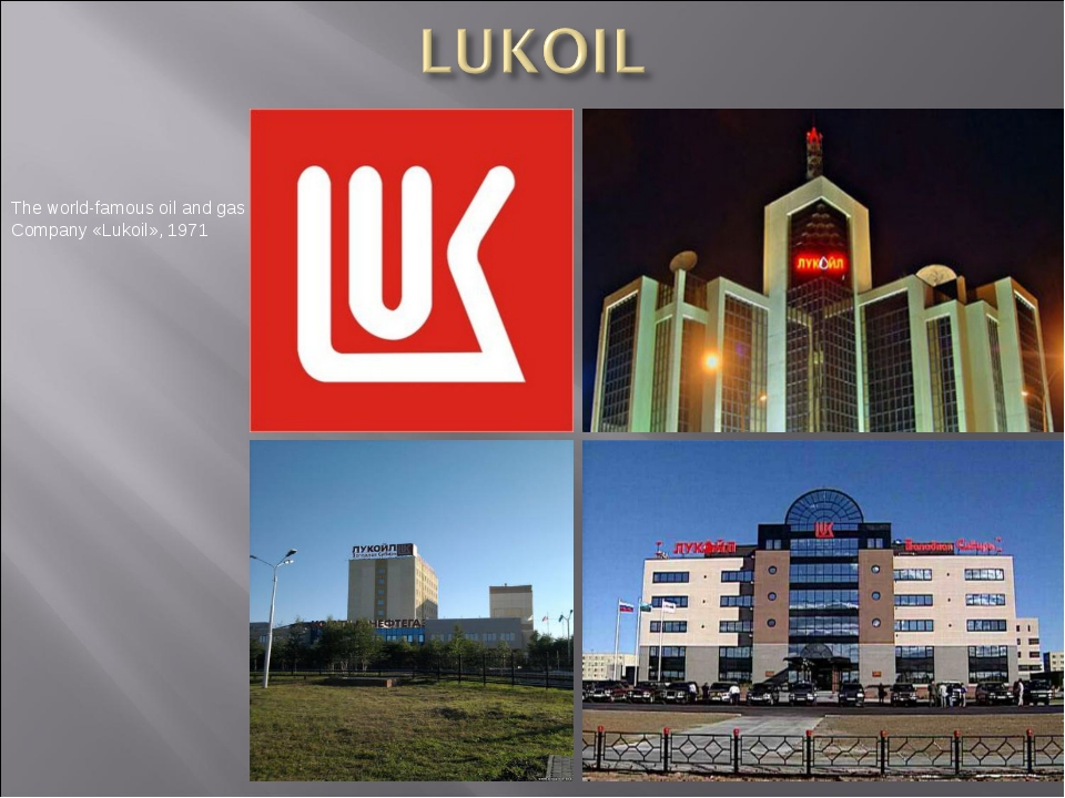 The world-famous oil and gas Company «Lukoil», 1971
