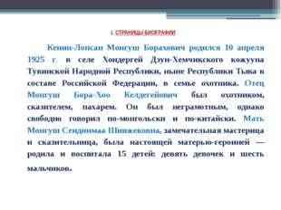 1. СТРАНИЦЫ БИОГРАФИИ Кенин-Лопсан Монгуш Борахович родился 10 апреля 1925 г