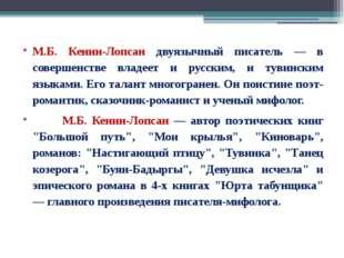 М.Б. Кенин-Лопсан двуязычный писатель — в совершенстве владеет и русским, и т