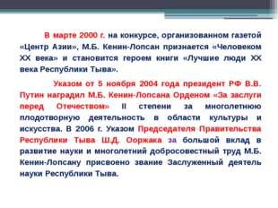 В марте 2000 г. на конкурсе, организованном газетой «Центр Азии», М.Б. Кенин