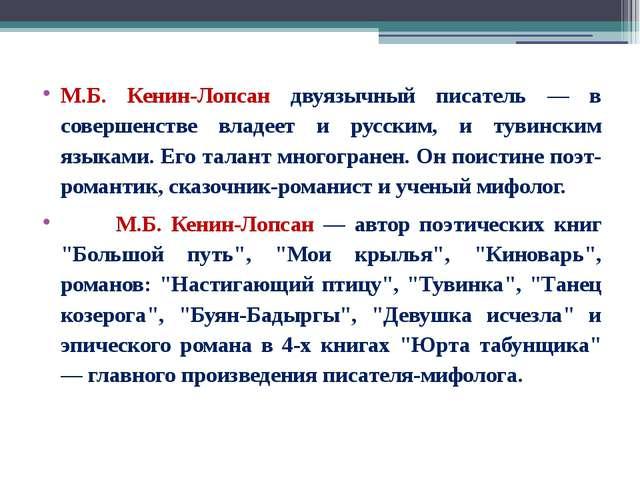М.Б. Кенин-Лопсан двуязычный писатель — в совершенстве владеет и русским, и т...