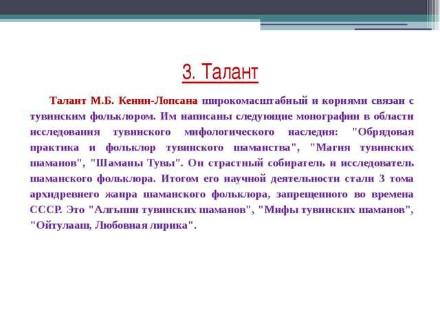 3. Талант Талант М.Б. Кенин-Лопсана широкомасштабный и корнями связан с тувин...