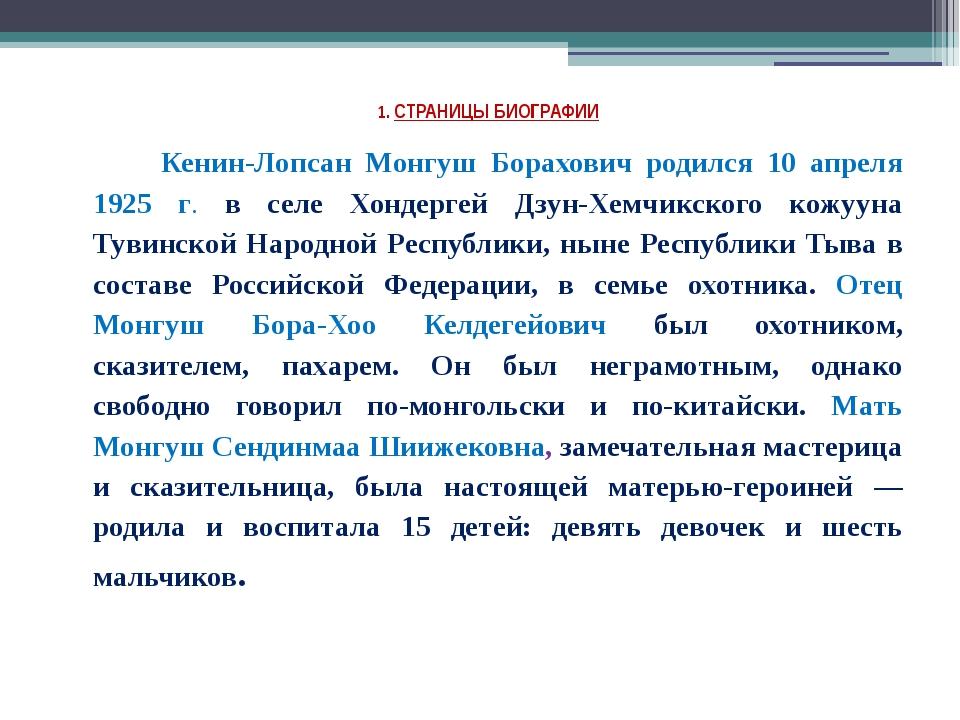 1. СТРАНИЦЫ БИОГРАФИИ Кенин-Лопсан Монгуш Борахович родился 10 апреля 1925 г...
