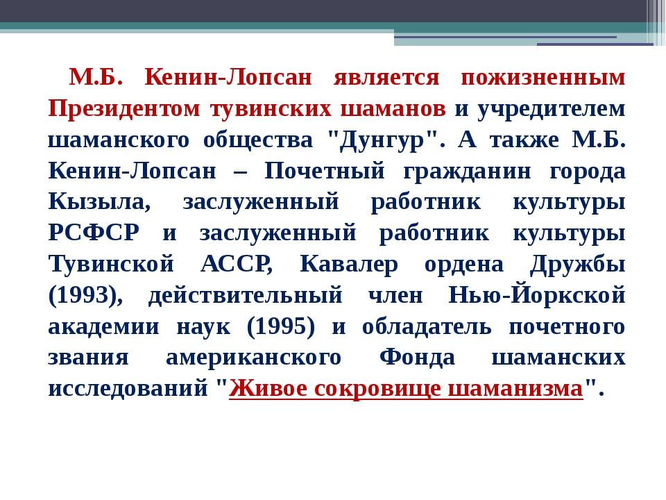 М.Б. Кенин-Лопсан является пожизненным Президентом тувинских шаманов и учред...