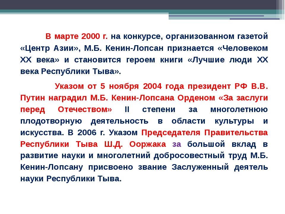 В марте 2000 г. на конкурсе, организованном газетой «Центр Азии», М.Б. Кенин...