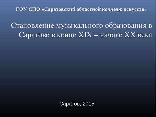 ГОУ СПО «Саратовский областной колледж искусств» Становление музыкального обр...
