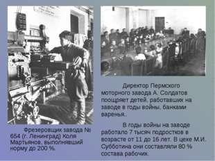 Фрезеровщик завода № 654 (г. Ленинград) Коля Мартьянов, выполнявший норму д