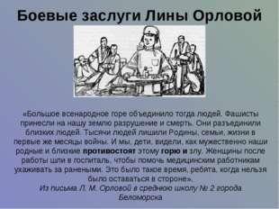 Боевые заслуги Лины Орловой «Большое всенародное горе объединило тогда людей.