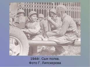 1944г. Сын полка. Фото Г. Липскерова