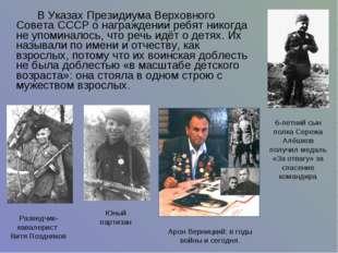 В Указах Президиума Верховного Совета СССР о награждении ребят никогда не у